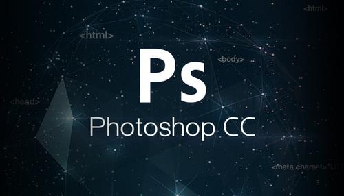 Adobe Photoshop CC 绿色特别版