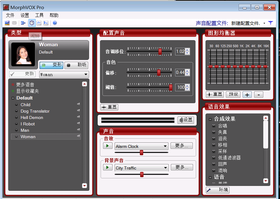 超专业的变声软件(无聊的来看~)