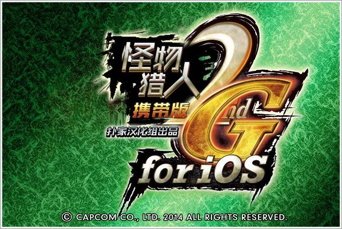 怪物猎人携带版2G 简体中文版