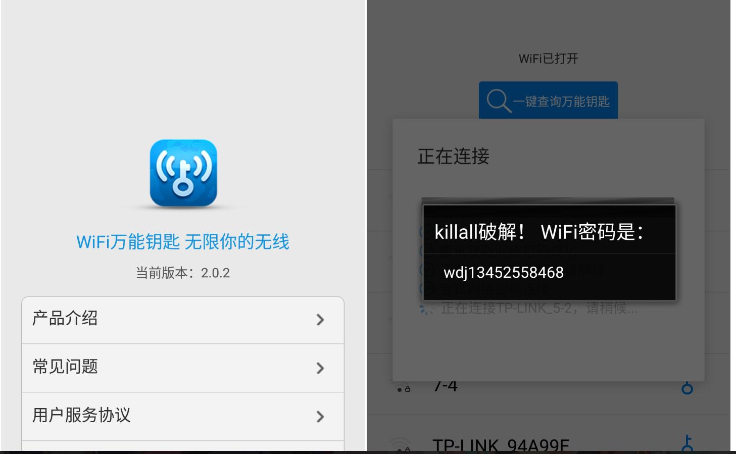 安卓 WiFi万能钥匙 无root显示密码 无广告 超级纯净版