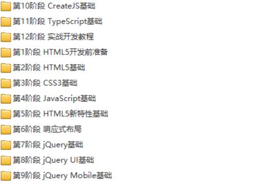 建站必备-HTML5视频教程