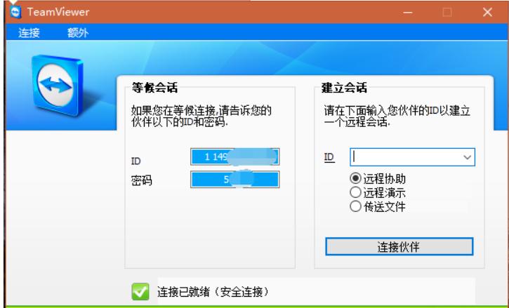 TeamViewer3.5.4史上最经典好用远程软件绿色单文件